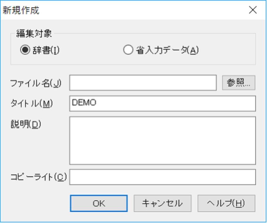 ATOK 辞書の追加と削除画面説明:辞書の表示名