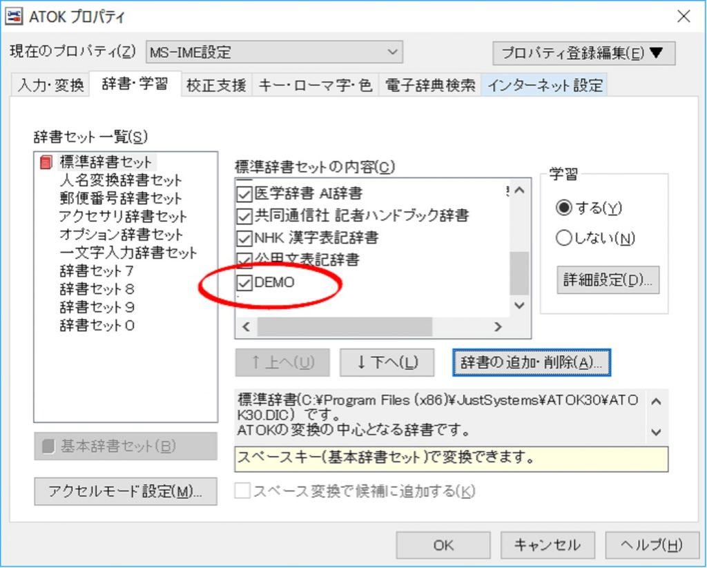 ATOK プロパティ画面説明:標準辞書セットに、追加されていることを確認