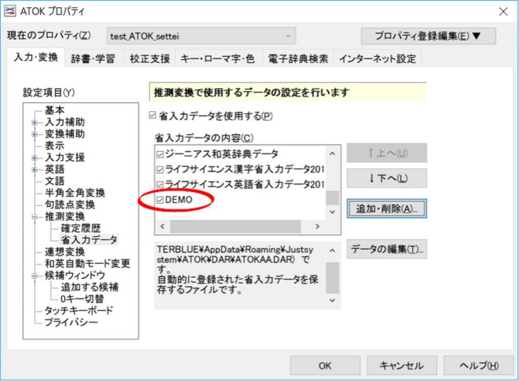 ATOK プロパティ画面説明:省入力データに追加