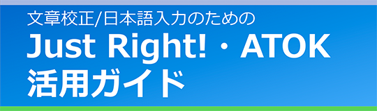 Just Right!・ATOK活用ガイド