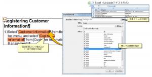 製品特有の用語、機能名、製品名等の用語を、外部定義ファイルで管理できます。