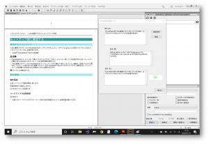 インタラクティブ翻訳機能の活用で、翻訳しやすい日本文作成を日本語で確認しながら行えます。